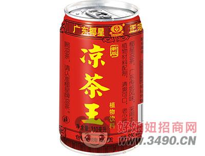 凉茶玉植物饮料310ml