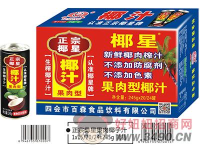 正宗椰星果肉椰子汁简箱245g