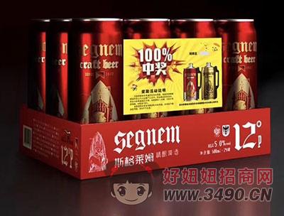 斯格莱姆精酿啤酒