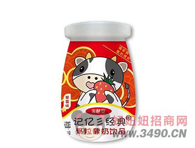记忆经典草莓味果粒酸奶180ml