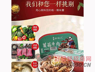 菌菇牛肉米饭