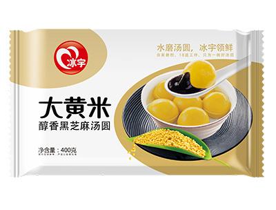 大黄米醇香黑芝麻汤圆400g