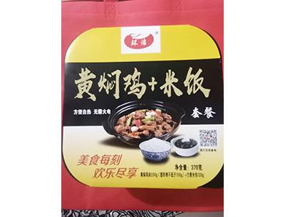 黄焖鸡+米饭