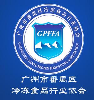 广州市番禺区冷冻食品行业协会