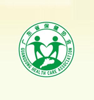 广东省保健行业协会