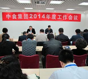 中食集团2014年度工作会议在京召开