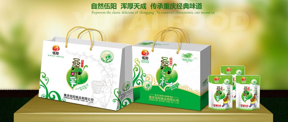 重庆伍阳食品有限公司产品展示
