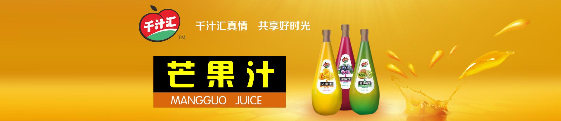 上海千汁汇食品有限公司
