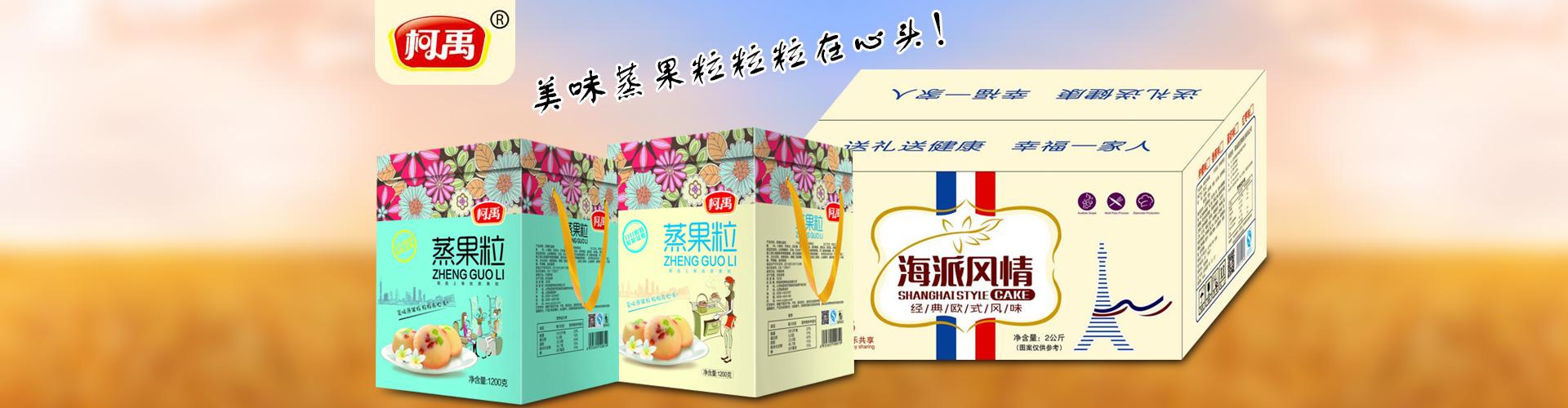 阳城晋豫食品有限公司