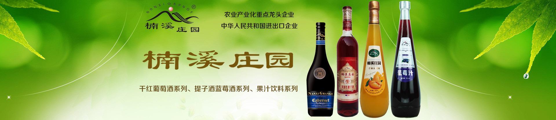 开封楠溪庄园酒业有限公司