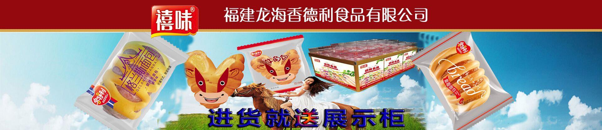 福建龙海香德利食品有限公司