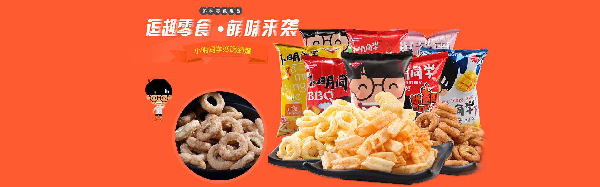 小明同学食品有限公司