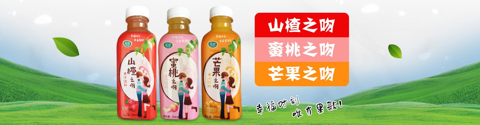河南省果歌实业有限公司