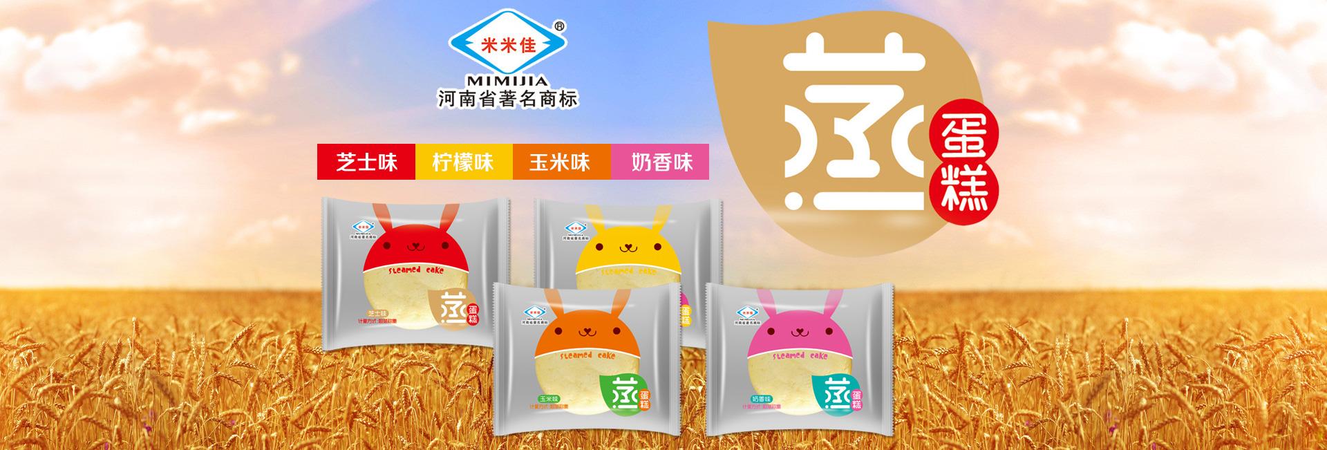 新乡市米米佳食品有限公司