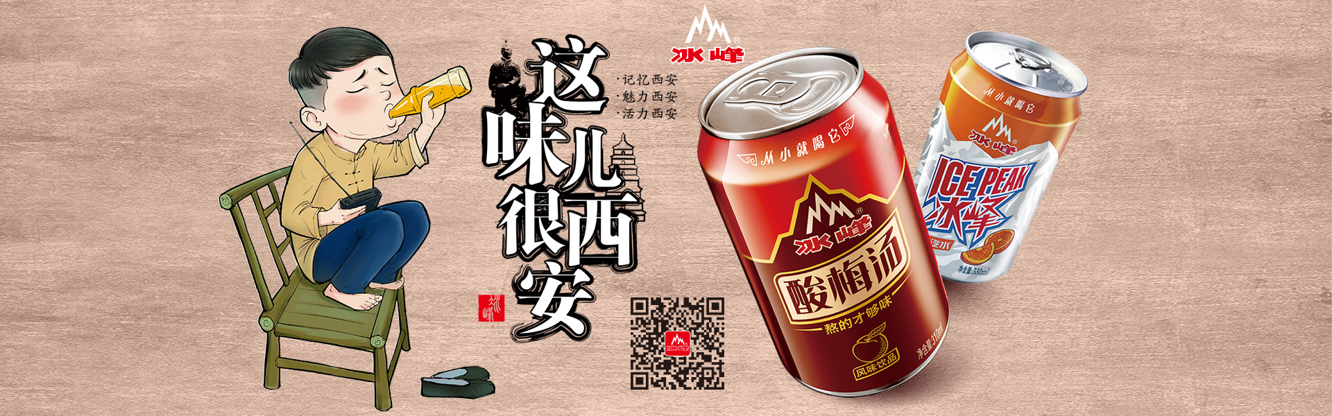 西安冰峰饮料有限责任公司