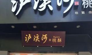泸溪河桃酥
