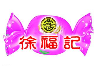 春节营销大战,徐福记推出57个新年糖!