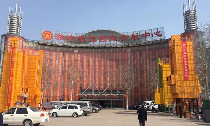 潍坊金宝国际会展中心