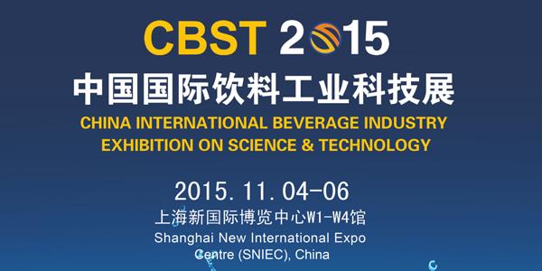 凝聚精品精英 CBST2015上海饮料工业展招展强势启动