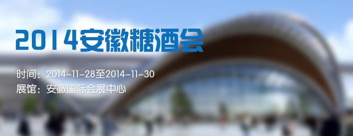 第9届安徽国际糖酒会