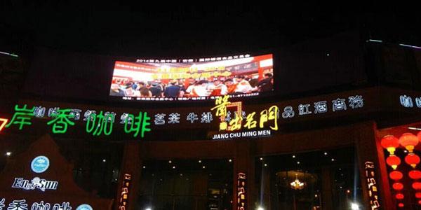 第九届安徽糖酒食品交易会在�街200平大屏推广宣传