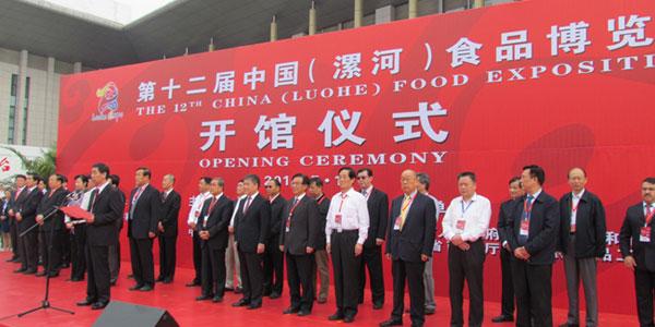 第十三届漯河食品博览会介绍