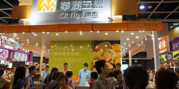 2015上海高端食品博览会即将举行