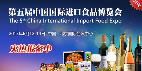 第五届北京进口食品展2015年6月盛大开幕