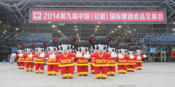 好妞妞招商网在2014第九届安徽糖酒会宣传推广