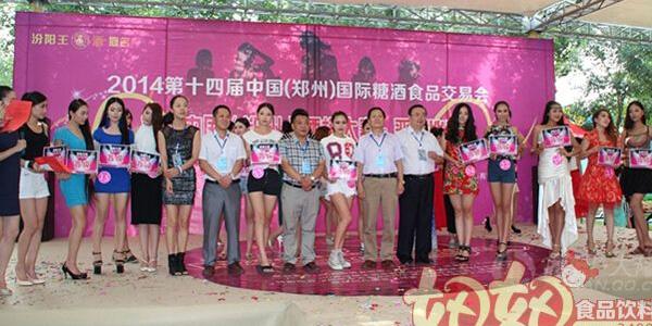汾阳王酒2014第十四届郑州国际糖酒会酒模大赛晋级赛圆满举行