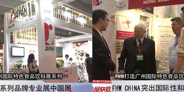 FHW CHINA广州食品饮料展亮相广东电视台会展频道《会展快报》