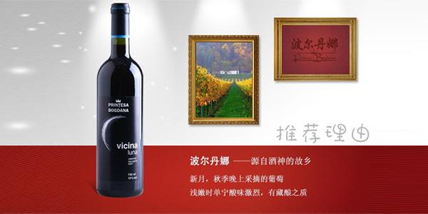 波尔丹娜――酒神风采,降临广州食品展