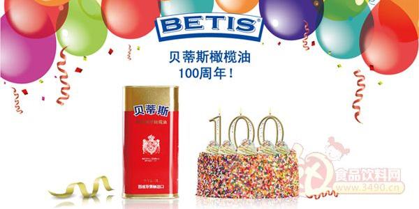 贝蒂斯橄榄油(西班牙托雷斯和利贝雷斯公司)登陆广州食品展