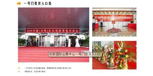 第八届安徽国际糖酒会展馆会议区简介
