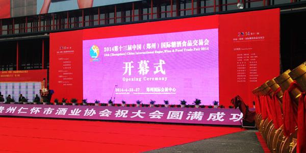 2014年第十三届中国(郑州)国际糖酒食品交易会开幕式现场
