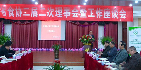 2014年第六届西安糖酒会组委会在陕西省食品协会二届二次理事会上做重点推介