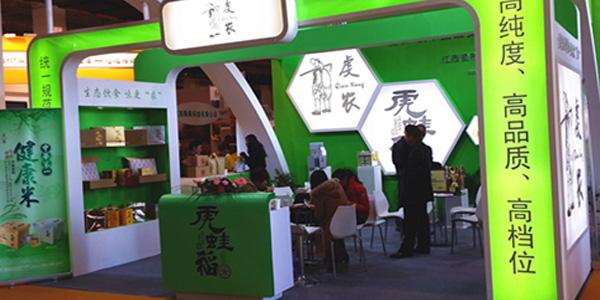 """虔农""""虎蛙稻""""米斩获2013北京有机食品博览会大米金奖"""