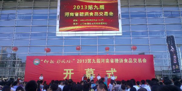 河南省糖酒会,河南省糖酒产业经济发展特点的重要窗口