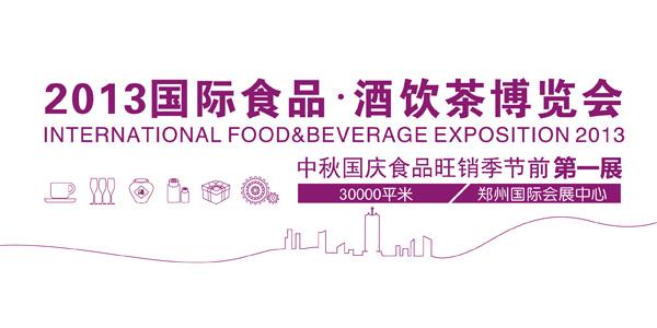 2013中秋国庆前北方最大国际食品展落户郑州