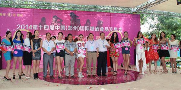 汾阳王酒冠名2014郑州糖酒会酒模大赛