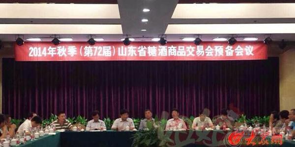 2014年山东秋季糖酒会预备会议在临沂召开 亮点纷呈