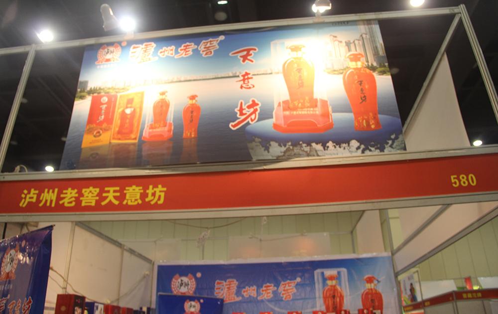 泸州老窖天意坊参加郑州糖酒会