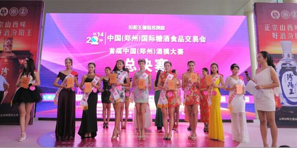 汾阳王酒 第14届中国(郑州)国际糖酒会圆满落幕