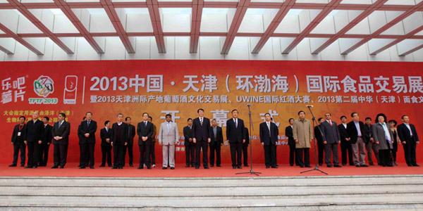 2014中国天津(环渤海)国际食品交易展会将呈现五个新亮点