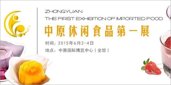 为什么要选择中国郑州国际甜食及休闲食品展览会