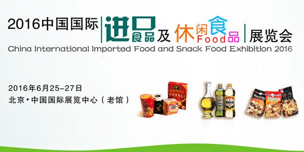 2016中国国际进口食品及休闲食品展览会招商工作现已启动