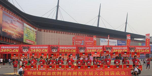 新常态新思维、新机遇新起点 第17届郑州国际糖酒会再起航