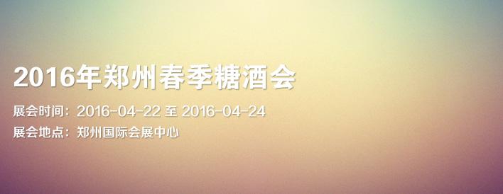 第17届郑州国际糖酒会