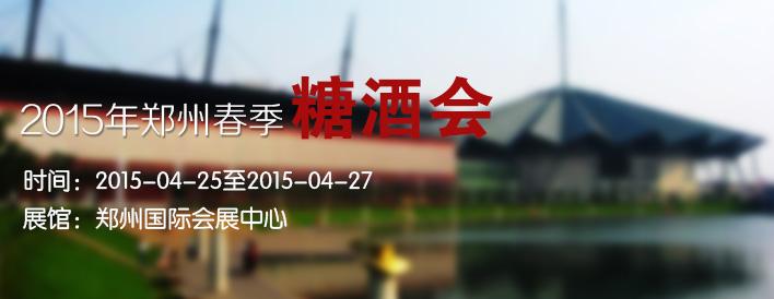 2015年郑州春季糖酒会