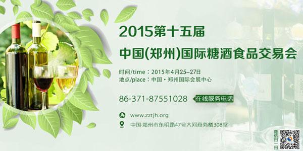 郑州国际糖酒会2015年4月举行 重庆糖酒会上觅商机